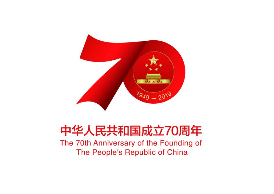 República Popular de China: 70 años